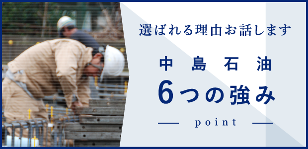 選ばれる理由をお話します。中島石油、6つの強み。point