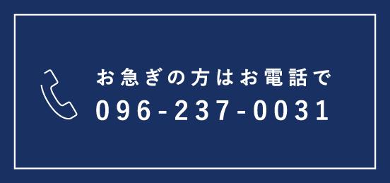 お急ぎの方はお電話で096-237-0031
